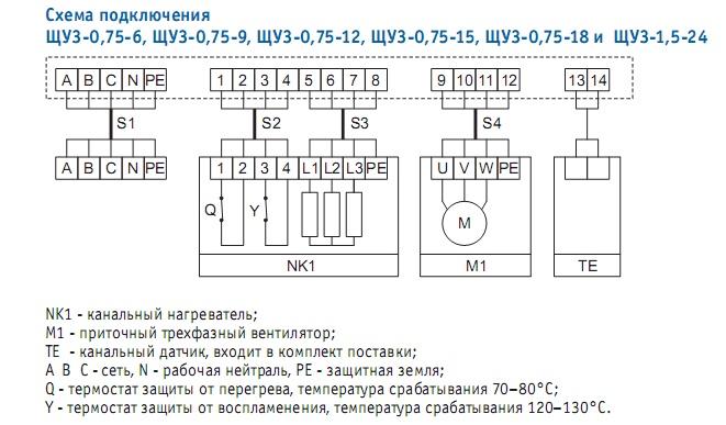 Блок управления acw cr1 схема подключения