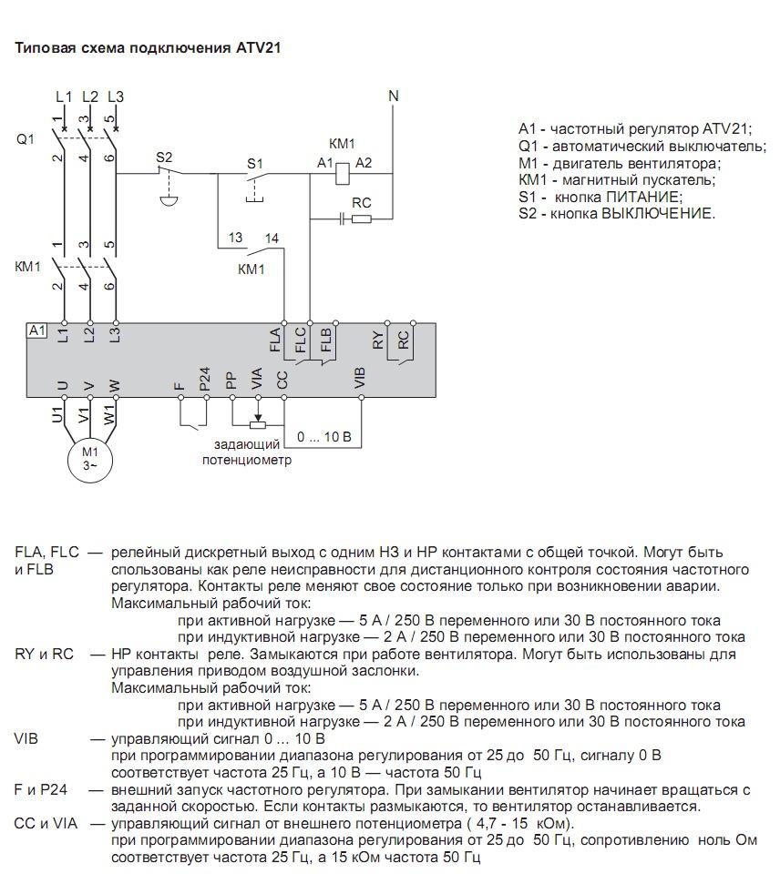 Схема подключение электродвигателя через частотный преобразователь